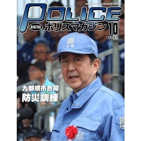 ヨドバシ.com - ポリスマガジン ...