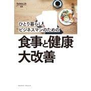 ひとり暮らしビジネスマンのための食事と健康大改善(クロスメディア・パブリッシング) [電子書籍]