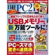 日経PC21 2017年11月号(日経BP社) [電子書籍]