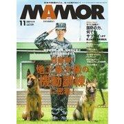MamoR(マモル) 2017年11月号(扶桑社) [電子書籍]