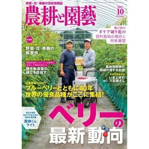 農耕と園芸 2017年10月号(誠文堂新光社) [電子書籍]
