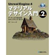 UnrealEngine4マテリアルデザイン入門 第2版(秀和システム) [電子書籍]