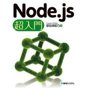 Node.js 超入門(秀和システム) [電子書籍]