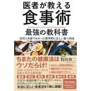 医者が教える食事術 最強の教科書(ダイヤモンド社) [電子書籍]
