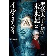 聖徳太子の「未来記」とイルミナティ(学研) [電子書籍]