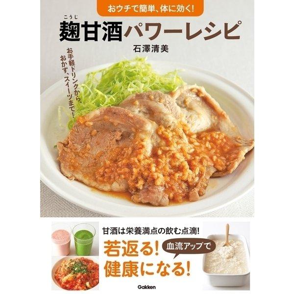 麹甘酒パワーレシピ(学研) [電子書籍]