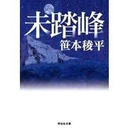 未踏峰(祥伝社) [電子書籍]