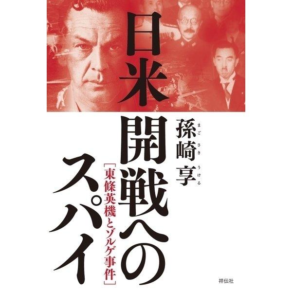 日米開戦へのスパイ--東條英機とゾルゲ事件(祥伝社) [電子書籍]