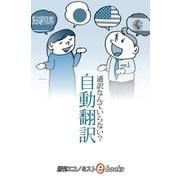 ここまで来た自動翻訳(朝日新聞出版) [電子書籍]