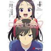 Charlotte(4)(KADOKAWA) [電子書籍]