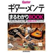 ギター・メンテまるわかりBOOK ベストコンディションを保つ基礎&応用テクニック(リットーミュージック) [電子書籍]