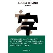 gggBooks No.123 平野 甲賀(DNPアートコミュニケーションズ) [電子書籍]