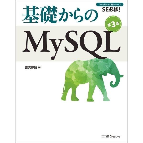 基礎からのMySQL 第3版(SBクリエイティブ) [電子書籍]