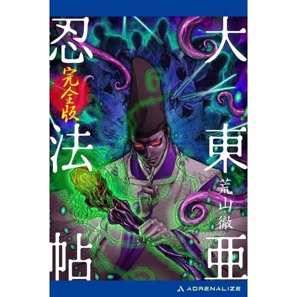 大東亜忍法帖【完全版】(アドレナライズ) [電子書籍]