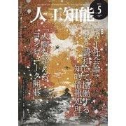 人工知能 Vol.32 No.5 (2017年09月号)(オーム社) [電子書籍]