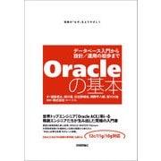 Oracleの基本 ~データベース入門から設計/運用の初歩まで (技術評論社) [電子書籍]