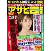 週刊アサヒ芸能 (ライト版) 10/5号(徳間書店) [電子書籍]