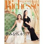 Richesse(リシェス) No.21(ハースト婦人画報社) [電子書籍]