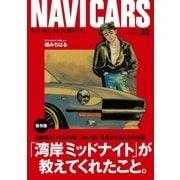 NAVI CARS Vol.32(ボイス・パブリケーション) [電子書籍]