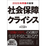 社会保障クライシス-2025年問題の衝撃(東洋経済新報社) [電子書籍]