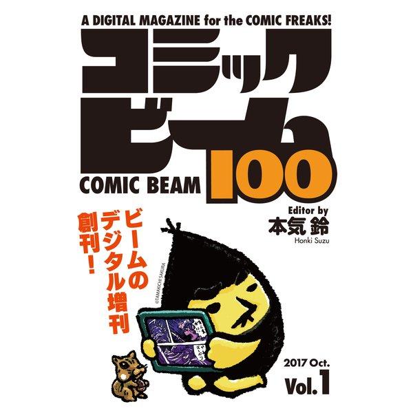 コミックビーム100 2017 Oct. Vol.1(KADOKAWA / エンターブレイン) [電子書籍]
