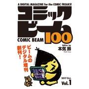 コミックビーム100 2017 Oct. Vol.1(KADOKAWA) [電子書籍]