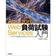 Amazon Web Services負荷試験入門--クラウドの性能の引き出し方がわかる (技術評論社) [電子書籍]