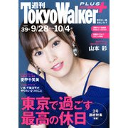 週刊 東京ウォーカー+ 2017年 No.39 (9月27日発行)(KADOKAWA) [電子書籍]