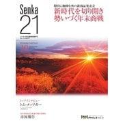 Senka21 2017年10月号(音元出版) [電子書籍]