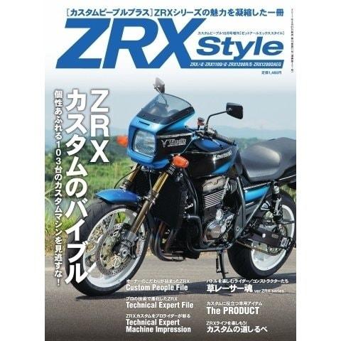 カスタムピープル増刊 ZRX Style(クレタパブリッシング) [電子書籍]