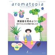 アロマトピア(aromatopia)  No.144(フレグランスジャーナル社) [電子書籍]