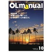 月刊OLマニュアル 2017年10月号(研修出版) [電子書籍]