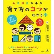 ADHDの子の育て方のコツがわかる本(講談社) [電子書籍]