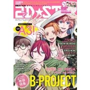 2D☆STAR Vol.8(主婦と生活社) [電子書籍]