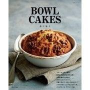 BOWL CAKES (主婦と生活社) [電子書籍]