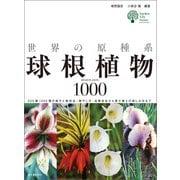 世界の原種系球根植物1000(誠文堂新光社) [電子書籍]