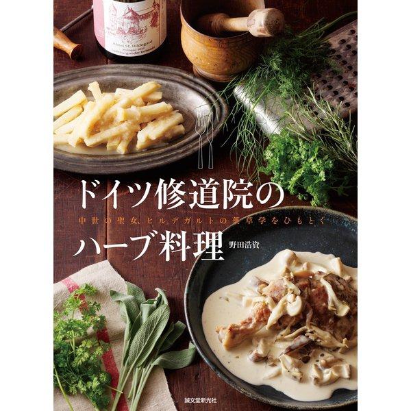 ドイツ修道院のハーブ料理(誠文堂新光社) [電子書籍]