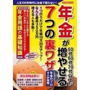 わかさ夢MOOK47 年金(わかさ出版) [電子書籍]