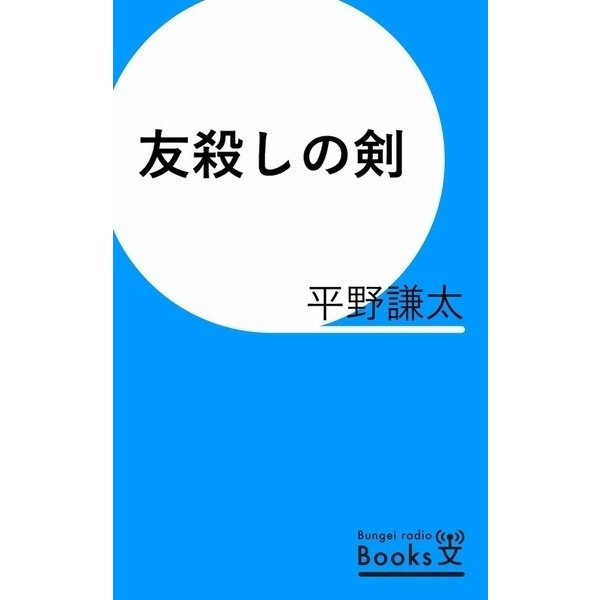 友殺しの剣(文芸ラジオブックス) [電子書籍]