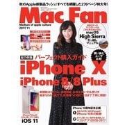 Mac Fan(マックファン) 2017年11月号(マイナビ出版) [電子書籍]