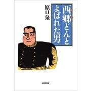 西郷どんとよばれた男(NHK出版) [電子書籍]