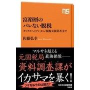 富裕層のバレない脱税 「タックスヘイブン」から「脱税支援業者」まで(NHK出版) [電子書籍]