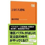 23区大逆転(NHK出版) [電子書籍]