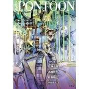PONTOON(ポンツーン)2017年10月号(幻冬舎) [電子書籍]