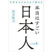 中学生から大人まで読める 本当はすごい日本人(幻冬舎メディアコンサルティング) [電子書籍]
