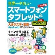 世界一やさしいスマートフォン&タブレット 最新アンドロイド対応(インプレス) [電子書籍]