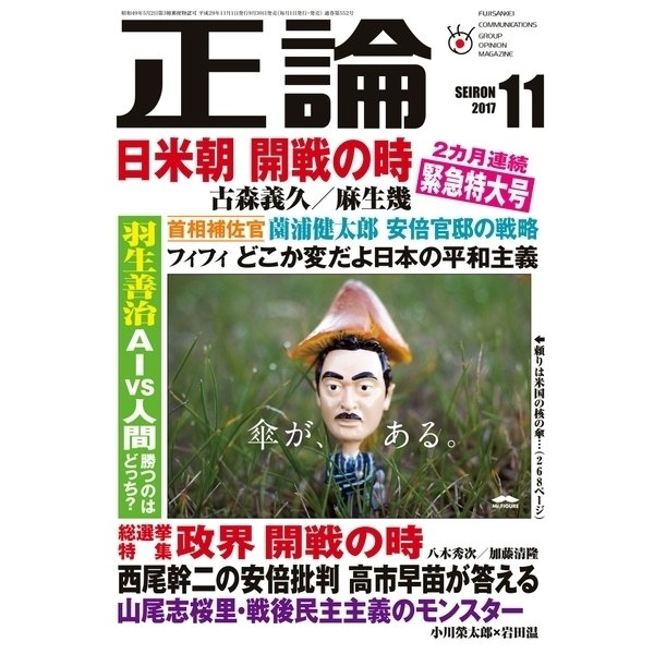 月刊正論2017年11月号(日本工業新聞社) [電子書籍]
