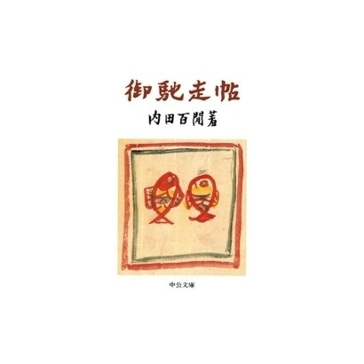 御馳走帖(中央公論新社) [電子書籍]