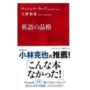 英語の品格(インターナショナル新書)(集英社) [電子書籍]