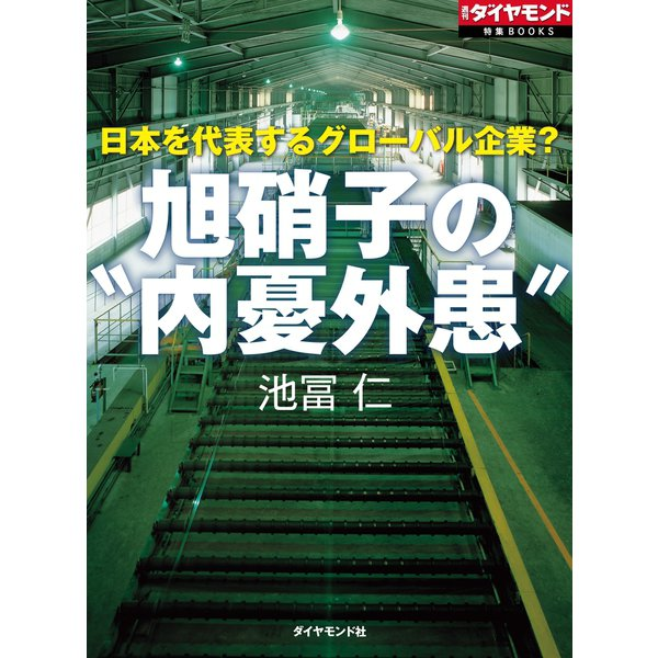 """旭硝子の""""内憂外患""""(ダイヤモンド社) [電子書籍]"""